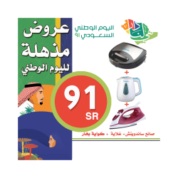 National Day Promo Offer # 1
