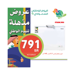 National Day Promo Offer # 10