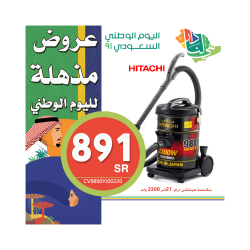 National Day Promo Offer # 11