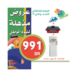 National Day Promo Offer # 12