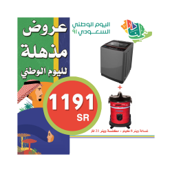 National Day Promo Offer # 14