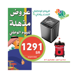 National Day Promo Offer # 15
