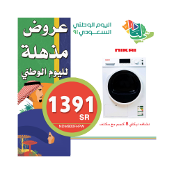 National Day Promo Offer # 16