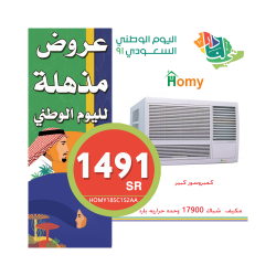 National Day Promo Offer # 17