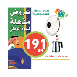National Day Promo Offer # 2
