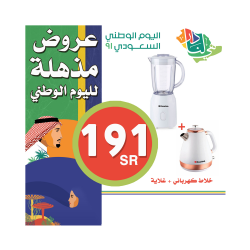 National Day Promo Offer # 3