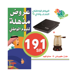 National Day Promo Offer # 4