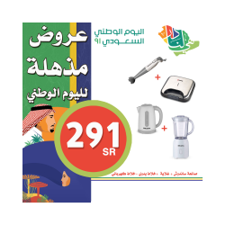 National Day Promo Offer # 5
