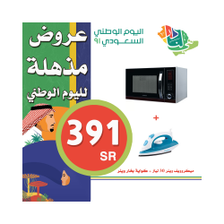 National Day Promo Offer # 6