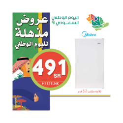 National Day Promo Offer # 7