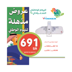National Day Promo Offer # 9